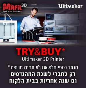 מפעיל - הטבה ברכישת מדפסת תלת ממד